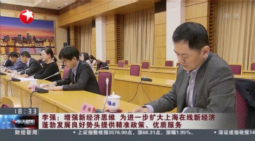 李强书记主持在线新经济座谈会,汇付天下受邀参加(图3)